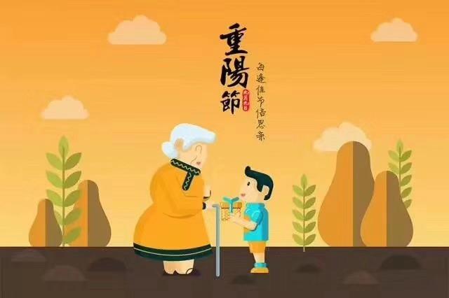 重阳节:感恩无悔付出的父母亲