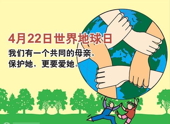 世界地球日-关注室内空气污染!